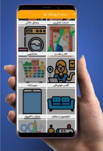 اسکرین شات برنامه بازار آنلاین ایران 3