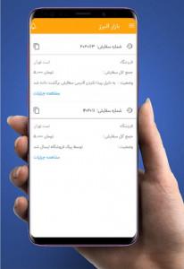 اسکرین شات برنامه بازار آنلاین ایران 1