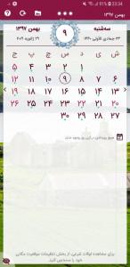 اسکرین شات برنامه تقویم فارسی (1398) 1