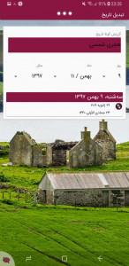 اسکرین شات برنامه تقویم فارسی (1398) 7