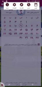 اسکرین شات برنامه تقویم فارسی (1398) 3
