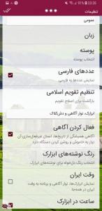 اسکرین شات برنامه تقویم فارسی (1398) 6