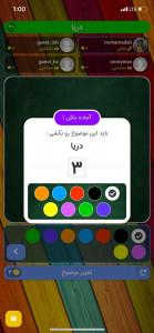 اسکرین شات بازی تخته گچی (حدس نقاشی گروهی) 5