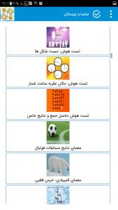 اسکرین شات برنامه دنیای معما و چیستان های سخت و جذاب 4