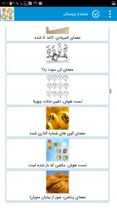 اسکرین شات برنامه دنیای معما و چیستان های سخت و جذاب 3