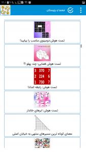 اسکرین شات برنامه دنیای معما و چیستان های سخت و جذاب 5