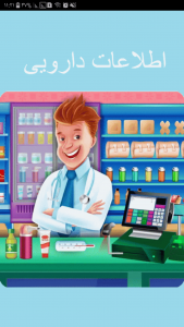 اسکرین شات برنامه اطلاعات پزشکی و دارویی + داروخانه کامل 5