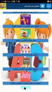 اسکرین شات برنامه آموزش زبان انگلیسی برای کودکان 3