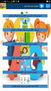 اسکرین شات برنامه آموزش زبان انگلیسی برای کودکان 4