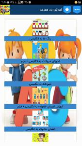 اسکرین شات برنامه آموزش زبان انگلیسی برای کودکان 2