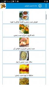 اسکرین شات برنامه آموزش اشپزی ـ انواع غذا با سیب زمینی 6