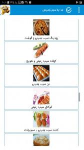 اسکرین شات برنامه آموزش اشپزی ـ انواع غذا با سیب زمینی 3