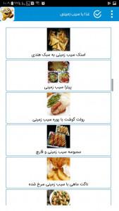 اسکرین شات برنامه آموزش اشپزی ـ انواع غذا با سیب زمینی 4