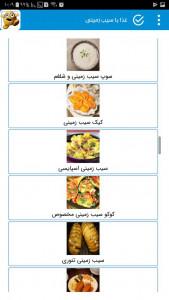 اسکرین شات برنامه آموزش اشپزی ـ انواع غذا با سیب زمینی 2