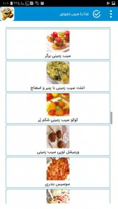 اسکرین شات برنامه آموزش اشپزی ـ انواع غذا با سیب زمینی 8