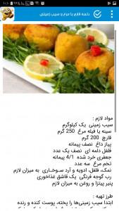 اسکرین شات برنامه آموزش اشپزی ـ انواع غذا با سیب زمینی 5
