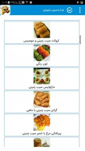 اسکرین شات برنامه آموزش اشپزی ـ انواع غذا با سیب زمینی 7