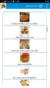 اسکرین شات برنامه آموزش اشپزی ـ انواع غذا با سیب زمینی 10