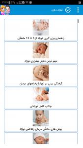 اسکرین شات برنامه نوزاد داری , دانستنی نوزاد , مراقبت از نوزاد 5