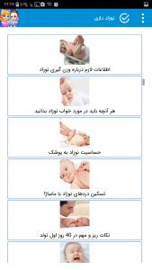 اسکرین شات برنامه نوزاد داری , دانستنی نوزاد , مراقبت از نوزاد 1