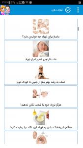 اسکرین شات برنامه نوزاد داری , دانستنی نوزاد , مراقبت از نوزاد 3