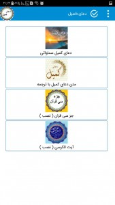 اسکرین شات برنامه دعای کمیل صوتی و متنی + ترجمه 2