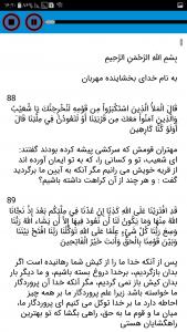 اسکرین شات برنامه قرآن کریم جز نهم , تحدیر جز نه , جز 9 2