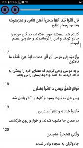 اسکرین شات برنامه قرآن کریم جز نهم , تحدیر جز نه , جز 9 1