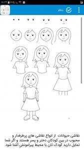 اسکرین شات برنامه نقاشی کودکانه ، اموزش نقاشی کودکان 2