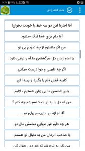 اسکرین شات برنامه شعرهای انتظار امام زمان 4