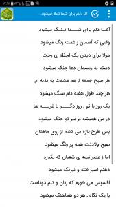 اسکرین شات برنامه شعرهای انتظار امام زمان 3