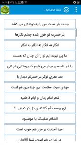 اسکرین شات برنامه شعرهای انتظار امام زمان 1