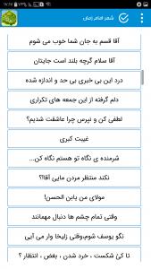 اسکرین شات برنامه شعرهای انتظار امام زمان 5