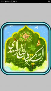 اسکرین شات برنامه شعرهای انتظار امام زمان 6