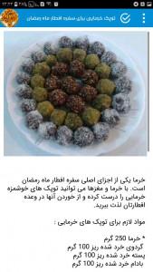 اسکرین شات برنامه زولبیا و بامیه و شیرینی های ماه رمضان 5