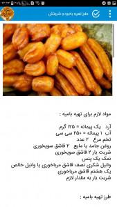 اسکرین شات برنامه زولبیا و بامیه و شیرینی های ماه رمضان 6
