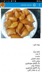 اسکرین شات برنامه زولبیا و بامیه و شیرینی های ماه رمضان 4