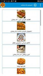 اسکرین شات برنامه زولبیا و بامیه و شیرینی های ماه رمضان 2