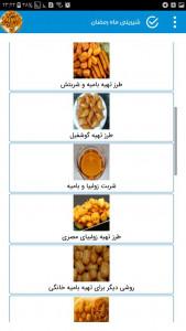 اسکرین شات برنامه زولبیا و بامیه و شیرینی های ماه رمضان 3