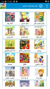 اسکرین شات برنامه شعر های کودکانه مذهبی ، شعر مذهبی کودکانه 3