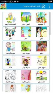 اسکرین شات برنامه شعر های کودکانه مذهبی ، شعر مذهبی کودکانه 1
