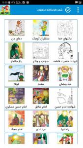 اسکرین شات برنامه شعر های کودکانه مذهبی ، شعر مذهبی کودکانه 5