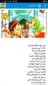 اسکرین شات برنامه شعر های کودکانه مذهبی ، شعر مذهبی کودکانه 4