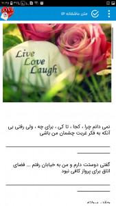 اسکرین شات برنامه پیام عاشقانه + متن و جملات عاشقانه زیبا 3