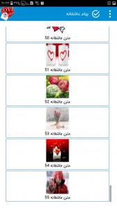 اسکرین شات برنامه پیام عاشقانه + متن و جملات عاشقانه زیبا 6