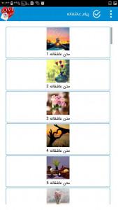 اسکرین شات برنامه پیام عاشقانه + متن و جملات عاشقانه زیبا 5