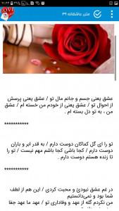 اسکرین شات برنامه پیام عاشقانه + متن و جملات عاشقانه زیبا 4