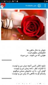 اسکرین شات برنامه پیام عاشقانه + متن و جملات عاشقانه زیبا 1