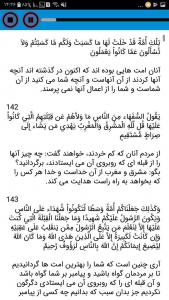 اسکرین شات برنامه قران کریم جز دوم صوتی + متن جزء دوم قرآن 3