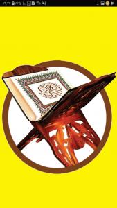 اسکرین شات برنامه قران کریم جز دوم صوتی + متن جزء دوم قرآن 1
